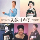 長谷川和子ベストアルバム/長谷川和子
