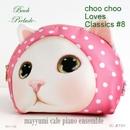 バッハ 平均律クラヴィーア曲集1プレリュード choo chooはクラシックが好き8/mayyumi cafe piano ensemble