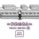 ゆめにっき サウンドトラック ゆめのおと 2/ききやま/INFINITY∞