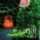 Gift/小田和奏