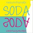 SODA/ネズミハナビ