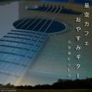 星空カフェ おやすみギター洋楽ヒット/STAR MUSIC LAB