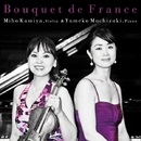 Bouquet de France/神谷未穂 望月優芽子