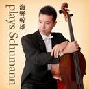 海野幹雄 plays Schumann/海野幹雄 海野春絵