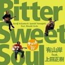 ~チョットちゃいます~Bitter Sweet Soul (PCM 96kHz/24bit)/有山岸 featuring 上田正樹