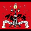 東京ブギウギ/奇妙礼太郎トラベルスイング楽団