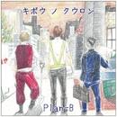 キボウ ノ クウロン/Plan-B