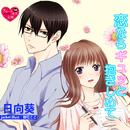 YLCスイートキス文庫「恋ならギュッと抱きしめて」/日向葵