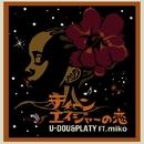 ティーンエイジャーの恋 feat. miko -Single/U-DOU & PLATY