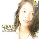 ショパン:エチュード全集 作品10、作品25、3つの新練習曲/江崎昌子