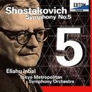 ショスタコーヴィチ:交響曲 第5番/エリアフ・インバル/東京都交響楽団