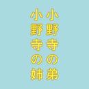 映画「小野寺の弟・小野寺の姉」オリジナル・サウンドトラック/音楽:池頼広