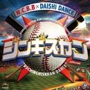 ジンギスカンダンス ~ファイターズオリジナルバージョン~ -Single/N.C.B.B × DAISHI DANCE