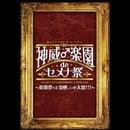 2013 神威♂楽園 de セメナ祭!! ~楽園祭って変態、いや大変!!!~/GACKT