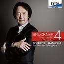 ブルックナー:交響曲 第4番「ロマンティック」/上岡敏之/ヴッパータール交響楽団