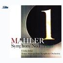 マーラー:交響曲 第1番巨人/エリアフ・インバル/東京都交響楽団
