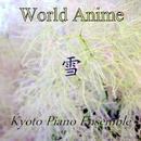ワールド・アニメ・ピアノ・コレクション 雪/Kyoto Piano Ensemble