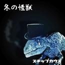 冬の怪獣/スキップカウズ