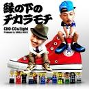 縁の下のチカラモチ/CHO-CO & Eight