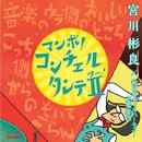 コンチェルタンテ II マンボver./宮川彬良 & 新日本フィルハーモニー交響楽団