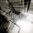 Real (feat.GUMI)/モノクロHumility