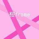 桜frame (feat.GUMI)/たっつん