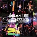 神様のイジ悪/CANDY GO!GO!