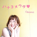ハナヨメウタ/momo