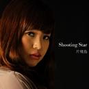 Shooting Star/片飛鳥