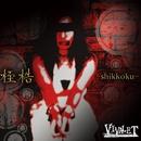 桎梏-shikkoku-/VIVALET