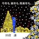 今年も来年も再来年も.../田倉 謙