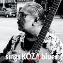 sings KOZA blues/ひがよしひろ