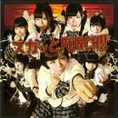 スカッとPUNCH!!【Type9】/ポンバシwktkメイツ
