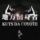 地方出身者/KUTS DA COYOTE