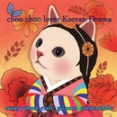 choo choo は韓国ドラマが好き/mayyumi Cafe Piano Ensemble