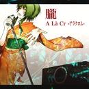 朧 (feat.GUMI)/A La` Cr-アラクロム-