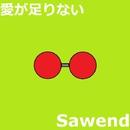 愛が足りない feat.GUMI/Sawend