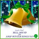 BELL SOUND for J-POP WINTER SONGS Vol.9 (ベルサウンド)/ベルサウンド西脇睦宏