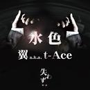 水色/翼 a.k.a. t-Ace