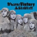 ふらいはい!!!/がんばれ!Victory