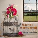 鳥籠少女の華麗なる脱出劇/Lacroix Despheres