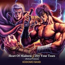 Heart Of Madness (Reboot Version)/Dry Your Tears (Reboot Version)/子供ばんど