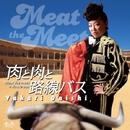 肉と肉と路線バス/大西ユカリ