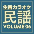 生音カラオケ 民謡編 Vol. 6/生音カラオケプレーヤーズ