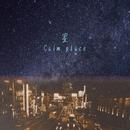 星/Calm place