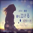 2014 最新 最も泣けるバラード (オルゴール)/天使のオルゴール