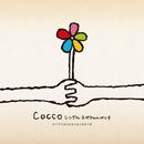 Coccoシングル スペシャルパンチ/Cocco