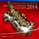 アンサンブル コンテスト セレクション 2014 <サックスアンサンブル>/KEMO SABE Saxophone Quartet / ウインド・アンサンブル 奏 (KANADE)  奏 ウッズ・サクソフォントリオ