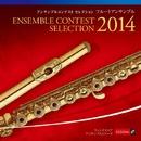 アンサンブル コンテスト セレクション 2014 <フルートアンサンブル>/FEAMS