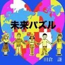 未来パズル/田倉謙